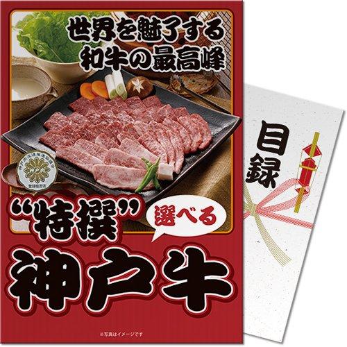 【二次会・ビンゴ・コンペ景品向け】パネもく!  特撰! 神戸牛[目録・A4パネル付]