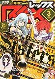 月刊 Comic REX (コミックレックス) 2012年 03月号