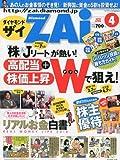 ダイヤモンド ZAi ( ザイ ) 2010年 04月号 [雑誌]