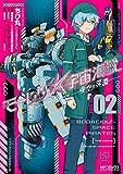 モーレツ宇宙海賊 ABYSS OF HYPERSPACE -亜空の深淵‐ 2 (MFコミックス アライブシリーズ)