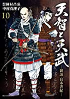 天智と天武-新説・日本書紀- 10 (ビッグコミックス)