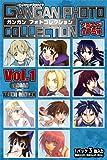 ガンガンフォトコレクション Vol.1 BOX 3/27発売
