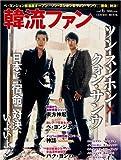 韓流ファン Vol.6(COSMIC MOOK) (COSMIC MOOK)