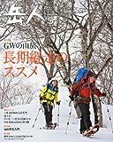 岳人 2012年 05月号 [雑誌]