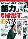BIG tomorrow(ビッグ・トゥモロウ)増刊 頭のいい人がやっている「能力」を120%引き出す10の方法 2010年 02月号 [雑誌]