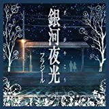 Fragile - Ginga Yakou [Japan CD] NDE-5 by Indies Japan