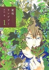 河内遙の漫画「夏雪ランデブー」がノイタミナ枠でアニメ化!?