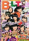 B.L.T.関東版 2014年 12月号 [雑誌]
