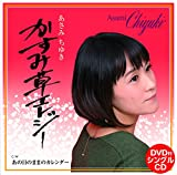 かすみ草エレジー(DVD付)