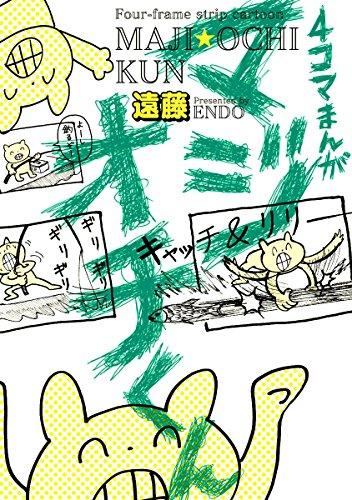 4コマまんが マジオチくん (クロフネコミックス)[Kindle版]