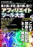 アフィリエイトツール大全 (三才ムック VOL. 252)