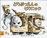 どうぶつえんのピクニック (岩波の子どもの本)