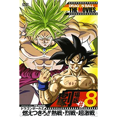 DRAGON BALL THE MOVIES #08 ドラゴンボールZ 燃えつきろ!!熱戦・烈戦・超激戦 [DVD]