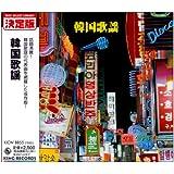 韓国歌謡 名曲選