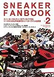 SNEAKER FAN BOOK (2) (双葉社スーパームック)