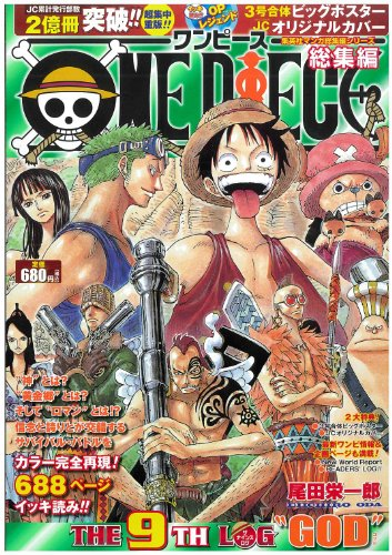 "One piece the 9th log""God"""