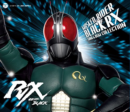 仮面ライダーBLACK RX SONG & BGM COLLECTION