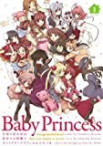 Baby Princess(1)<Baby Princess> (電撃コミックス)