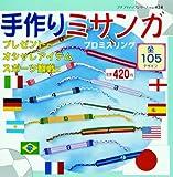 手作りミサンガ―プロミスリング (プチブティックシリーズ (no.424))