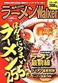ラーメンWalker 関西2009