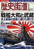 歴史街道 2012年 01月号 [雑誌]