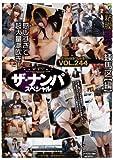 (ザ・ナンパスペシャルVOL.244) 粘膜艶めく練馬区【編】 [DVD]