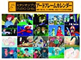 スタジオジブリ名場面集アートフレームカレンダー 2014