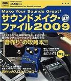 サウンドメイク・ファイル 2009 特別付録CD付 (シンコー・ミュージックMOOK)