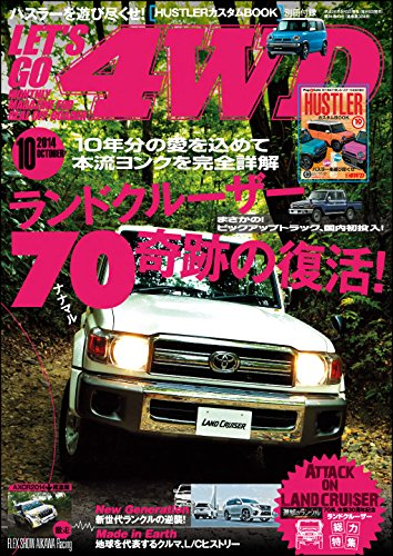 LET'S GO 4WD【レッツゴー4WD】2014年10月号 [雑誌]