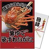 """【結婚式二次会・ゴルフコンペ・ビンゴ景品向け】""""釜ゆで"""