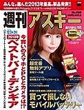 週刊アスキー 2013年 12/24・31合併号 [雑誌]