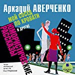 «Moy sosed po krovati» i drugie yumoristicheskie rasskazyi | A.T. Averchenko