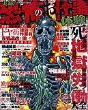 実録!恐怖のお仕事体験 (コアコミックス 258)