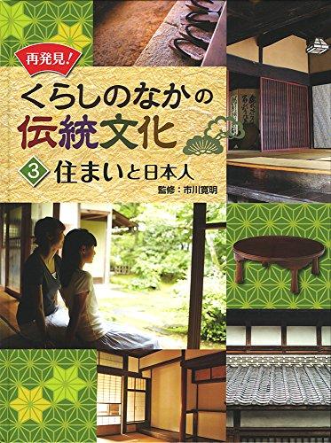 住まいと日本人 (再発見! くらしのなかの伝統文化)