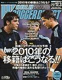 WORLD SOCCER DIGEST (ワールドサッカーダイジェスト) 2009年 12/3号 [雑誌]