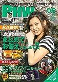 [PHW]2008年6月号(Vol.23) 「フィリピン究極情報マガジン」