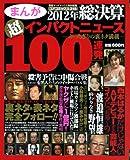 2012年総決算 超インパクトニュース (コアコミックス)