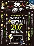 【お得技シリーズ078】株お得技ベストセレクション (晋遊舎ムック)