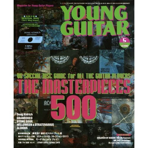 YOUNG GUITAR (ヤング・ギター) 2011年 05月号 [雑誌]