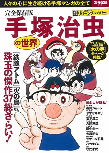 完全保存版 手塚治虫の世界 (別冊宝島 2531)