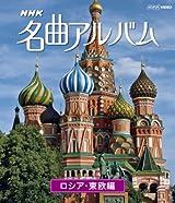 NHK名曲アルバム ロシア・東欧編 [Blu-ray]