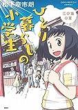 ひとり暮らしの小学生 / 松下 幸市朗 のシリーズ情報を見る