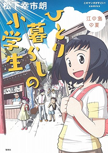 このマンガがすごい! comics  ひとり暮らしの小学生 江の島の夏 (このマンガがすごい!comics)