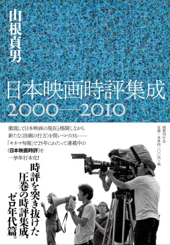 Japan film evaluation collection 2000-2010