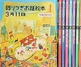 『語りつぎお話絵本3月11日』全8巻。WILLこども知育研究所・編 学研