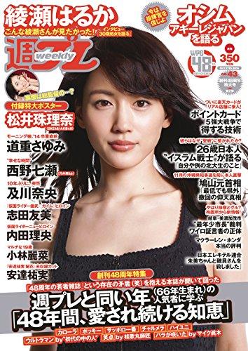 週プレ No.43 10/27 号 [雑誌]