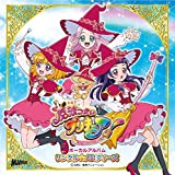 魔法つかいプリキュア!  ボーカルアルバム リンクル☆メロディーズ