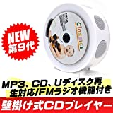 【F.G.S】第9世代壁掛け式CDプレーヤー(リモコン付) (ホワイト)