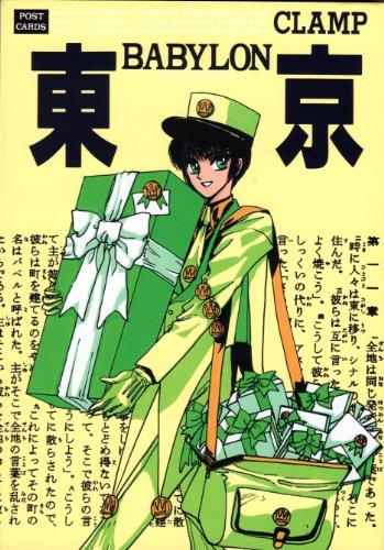 東京Babylonポストカードブック (POST CARD BOOK)