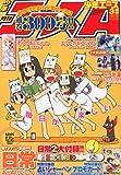 少年エースA 2012年 03月号 [雑誌]
